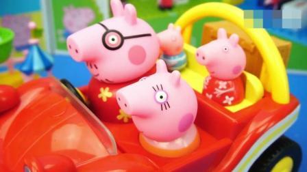 小猪佩奇的沙滩车和摩天轮儿童过家家玩具