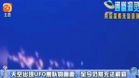 天空出现UFO舰队的画面, 至今仍然无法解释