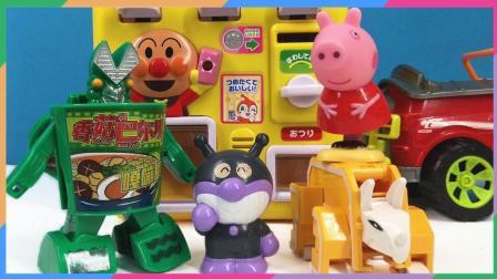 兜糖面包超人玩具 面包超人玩具视频 面包超人细菌小子小猪佩奇买饮料得奥特面恐龙变形
