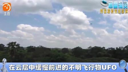 在云层中缓慢前进的不明飞行物UFO
