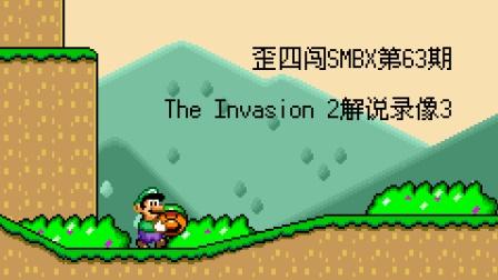 [歪四闯SMBX第63期]The Invasion 2解说录像3