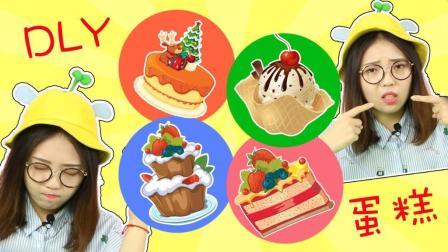 小布点乐园 DIY创意蛋糕仿真可以像真蛋糕一样解馋吗