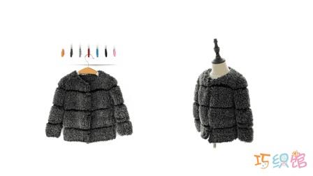 [265-1]巧织馆-裘皮节节大衣-前片和后片部分编织的方法图解07月13日更新