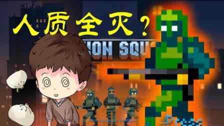 【逍遥小枫】如果让你变成反恐特工, 你能营救几个人质? | 行动小队#1