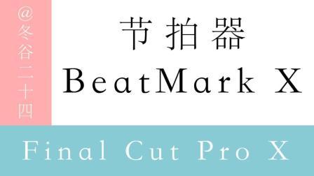 Final Cut Pro X(FCPX)节拍器: BeatMark X