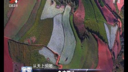 云南东川: 红土地在秋天的环境下五彩斑斓