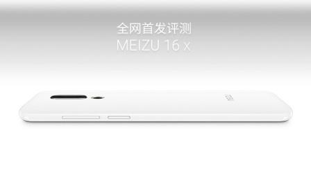 魅族 16 X & 魅蓝 V8 首发测评