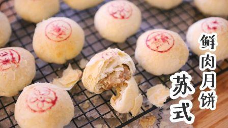 酥到掉渣的鲜肉月饼,没有烤箱的可以平底锅代替,一样做出好吃的月饼