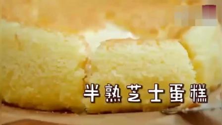 半熟芝士蛋糕: 做法其实很简单, 作为吃货怎能不试试呢?