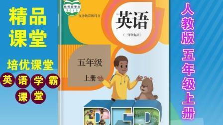 PEP五年级英语上册 培优课堂