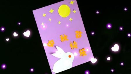 中秋节让孩子做中国味的手工贺卡, 粘贴上月亮和玉兔, 孩子好喜欢