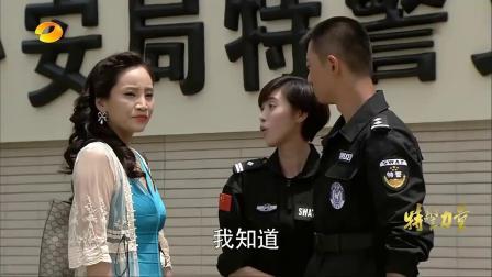 《特警力量》 26 前任嚣张寻吴迪 挑衅左燕欲复合