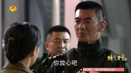 《特警力量》 26 为情所困显恍惚 吴迪任务被撤销
