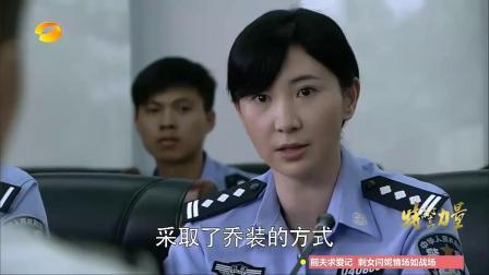 《特警力量》 22 歹徒反侦察力强 变装穿越封锁线