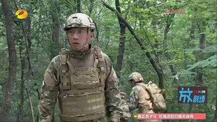 《特警力量》 08 鸿飞毙敌换制服 老虎小鼠难分辨