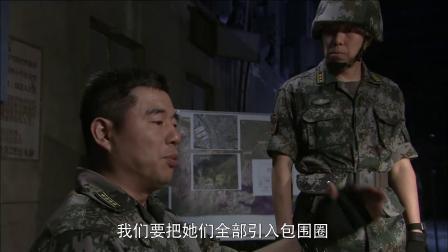 《特种兵之火凤凰》 25 旅长承认己轻敌 态度改观设埋伏