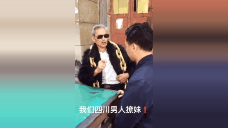 70岁大爷带着5厘米粗的金项链搭讪 人老心不老