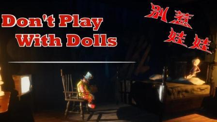 【小握解说】美女偷东西 结果遭娃娃追杀《别和玩偶玩》