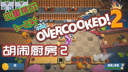 【overcooked2】分手厨房2全四星挑战之旅1-2关