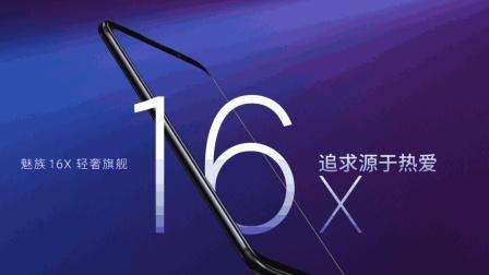 魅族一口气发布3款新机, 魅族16X同价位无敌!
