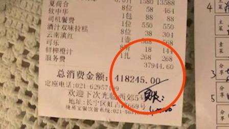"""一顿饭40万 上海长宁区回应""""天价菜单"""": 已介入"""