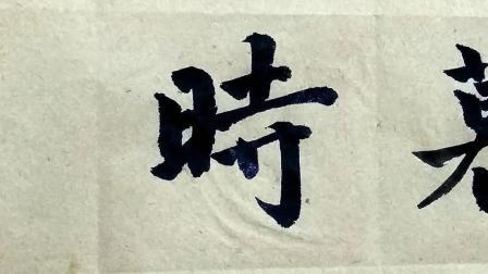楷书书法欣赏, 工整漂亮的楷书, 初学者学习的典范