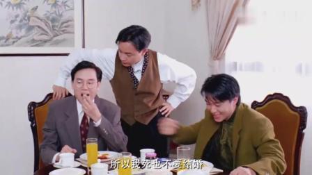 张国荣周星驰黄百鸣三人搞笑谈论男女爱情问题