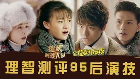 95后新人演员崛起! 一场戏测遍王俊凯文淇蒋依依演技真实水平!
