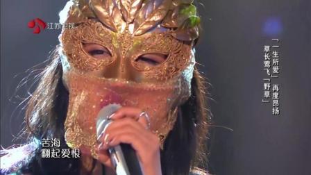 蒙面歌王: 谭维维演唱经典《一生所爱》再度昂扬, 观众洒泪