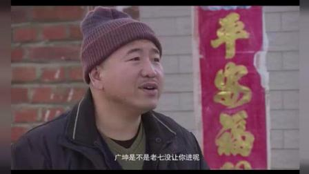 刘能看谢广坤一家被王老七拒之门外, 一脸幸灾乐