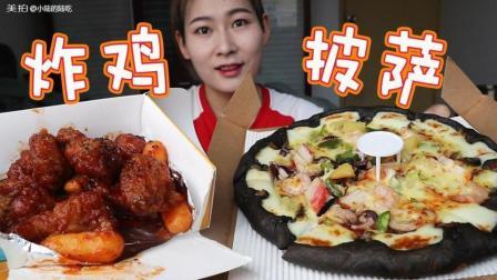 必胜客新品黑披萨, 配炸鸡吃播【小陆的陆吃
