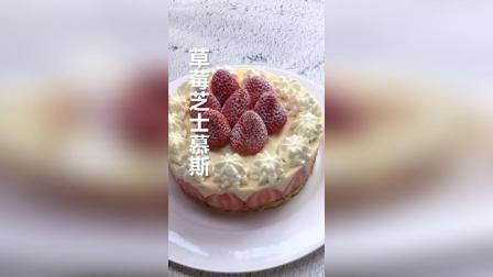 草莓芝士慕斯