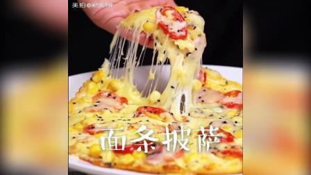 教你用面条做披萨! 不用烤箱!