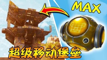 堡垒之夜丨新版本超级堡垒, 顶5个普通堡垒! 瞬间造个城市, 爆笑小游戏!