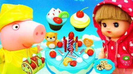 小猪佩奇生日派对请咪露吃蛋糕儿童玩具故事