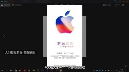 如何制作苹果发布会邀请函上的多彩底纹logo  ps基础教程之剪贴蒙版