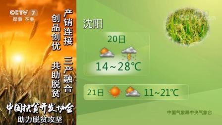 气象台农业天气预报: 安徽会有小到中雨, 局地会有大雨