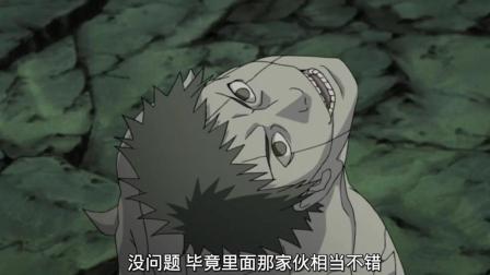 火影忍者: 宇智波斑将九只尾兽全部吸收, 白绝却一脸嫌弃!