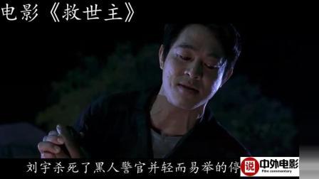 【电影解说】李连杰赤手空拳对决4个特警, 一拳一个全部撂倒!