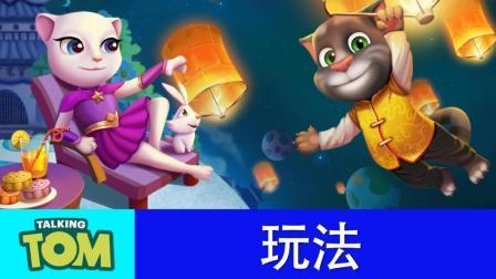 汤姆猫家族游戏系列 - 安吉拉和汤姆猫的中秋节祝福