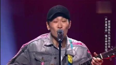 《中国好声音》什么样的选手在唱歌, 谢霆锋笑得
