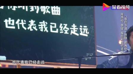 《中国好声音》周杰伦、李健琴弦和鸣《等你下