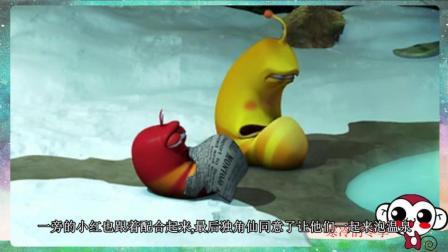 《爆笑虫子之寒冷的冬季》