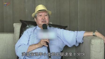 关于李小龙的故事, 可以从洪金宝、成龙这儿听说