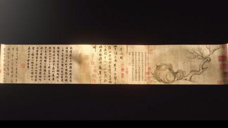 苏轼珍稀墨宝《木石图》