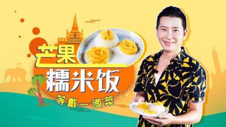 罐头小厨 第三季 秘制芒果糯米饭 不用去泰国一样可以吃得到
