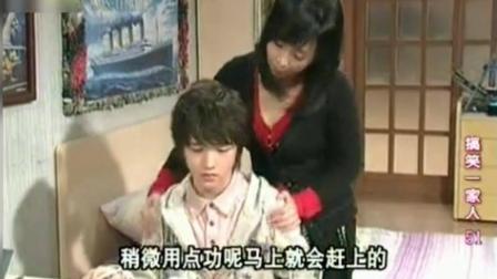 《搞笑一家人》李敏浩成绩下滑于是姜尤美又不