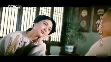 十三姨关之琳变着花样调戏黄飞鸿, 太搞笑了!