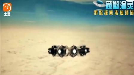 墨西哥居民疑似拍摄到不明飞行物UFO 观察人类活