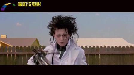 暖阳说电影: 暖阳带你几分钟看完美国经典影片《剪刀手爱德华》, 人与机器人的相爱